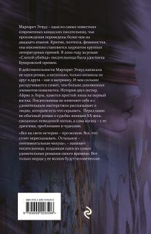 Обложка сзади Слепой убийца Маргарет Этвуд