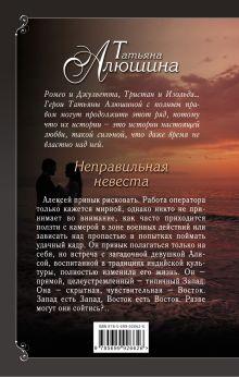 Обложка сзади Неправильная невеста Татьяна Алюшина
