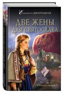 Дворецкая Е. - Две жены для Святослава обложка книги