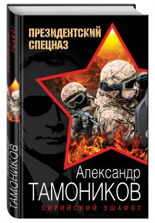 Тамоников А.А. - Сирийский эшафот обложка книги