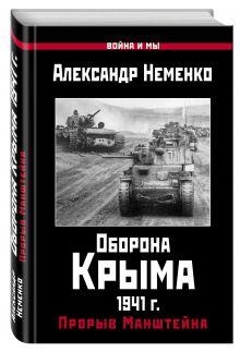 Неменко А. - Оборона Крыма 1941 г. Прорыв Манштейна обложка книги