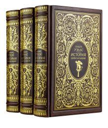 - Комплект Всеобщая история цивилизации в 3-х томах (цифра) обложка книги