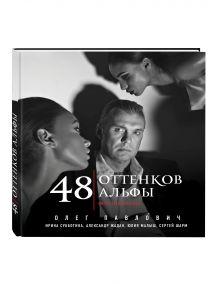 Павлович О. - 48 оттенков альфы обложка книги