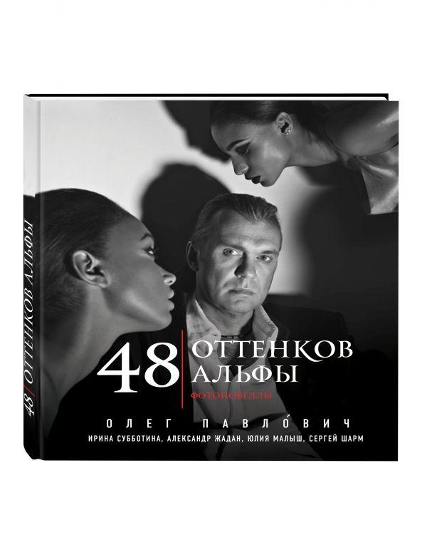 48 оттенков альфы Павлович О.