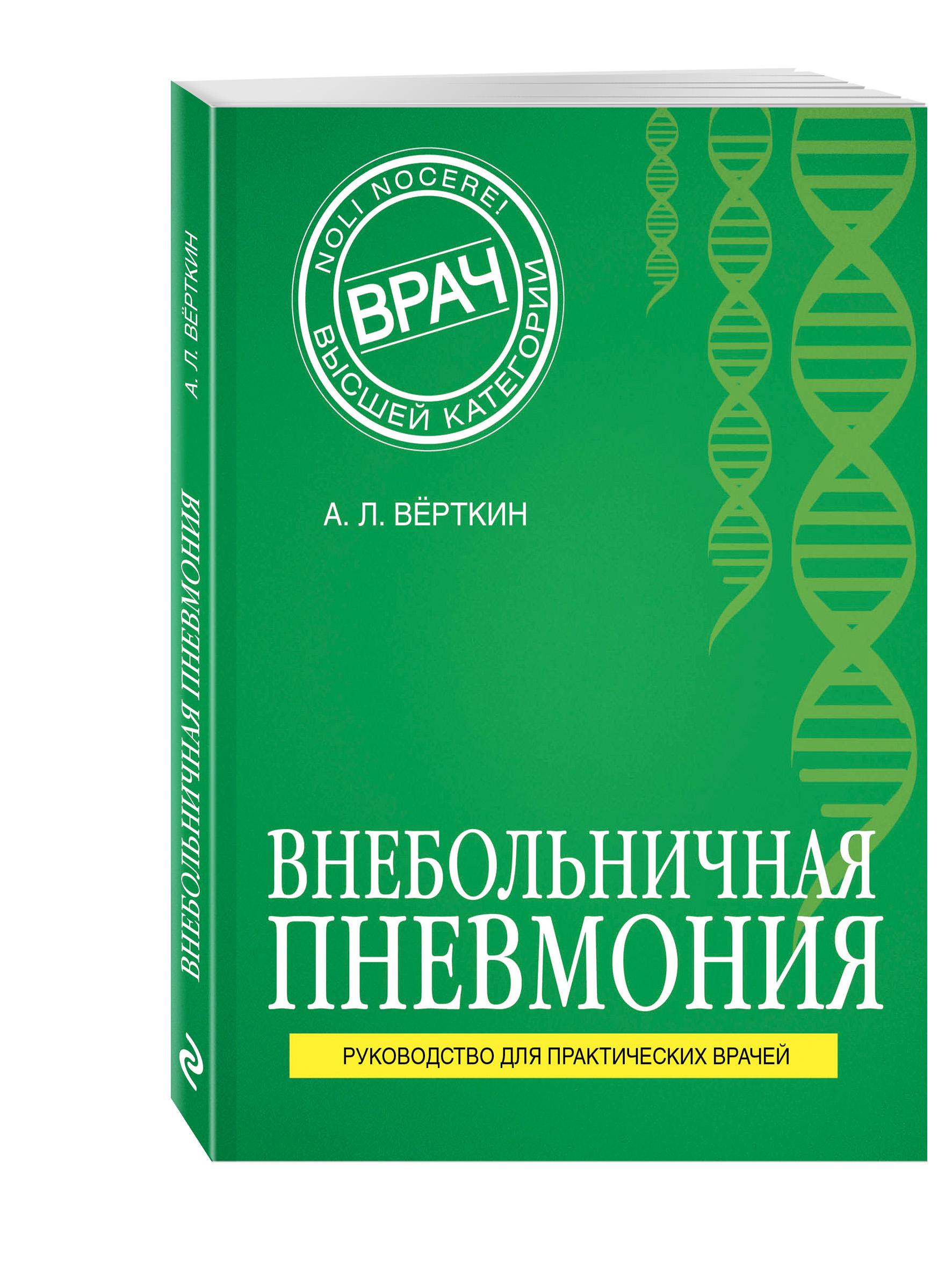 Внебольничная пневмония ( Вёрткин А.Л.  )