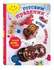 - Готовим праздник всей семьей обложка книги