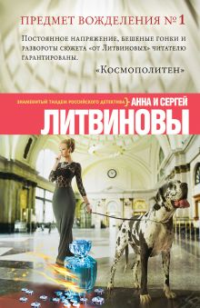 Литвинова А.В., Литвинов С.В. - Предмет вожделения № 1 обложка книги