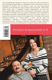 Обложка сзади Предмет вожделения № 1 Анна и Сергей Литвиновы