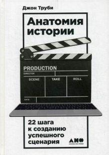 Труби Д. - Анатомия истории: 22 шага к созданию успешного сценария обложка книги