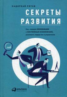 Рятов К. - Секреты развития: Как, чередуя инновации и системные изменения, развивать лидерство и управление обложка книги
