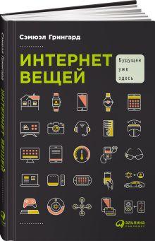 Грингард С. - Интернет вещей: Будущее уже здесь (суперобложка) обложка книги