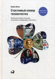 Махов В. - Счастливый клевер человечества: Всеобщая история открытий, технологий, конкуренции и богатства обложка книги