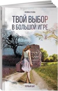Сухова П. - Твой выбор в большой игре: Первый шаг (обложка) обложка книги
