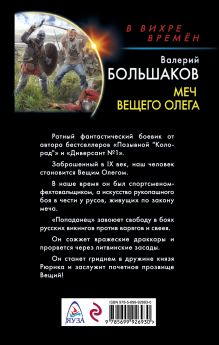 Обложка сзади Меч Вещего Олега. Фехтовальщик из будущего Валерий Большаков