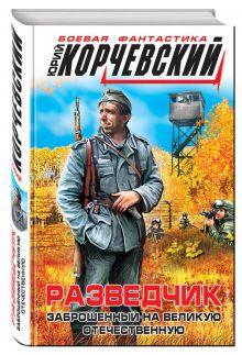 Корчевский Ю.Г. - Разведчик. Заброшенный на великую Отечественную обложка книги