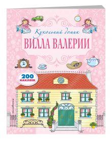 - Вилла Валерии обложка книги