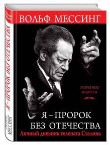 Мессинг В. - Я – пророк без Отечества. Личный дневник телепата Сталина обложка книги