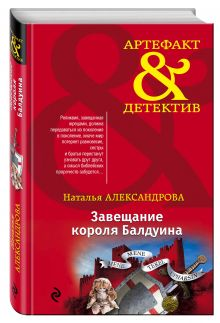 Александрова Н.Н. - Завещание короля Балдуина обложка книги