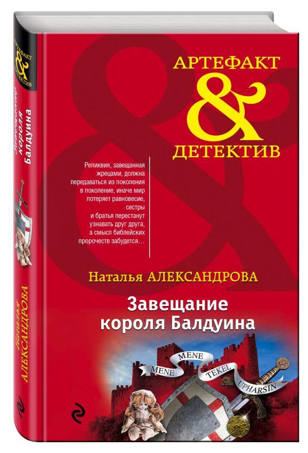 Завещание короля Балдуина Александрова Н.Н.