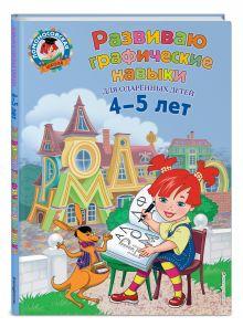 Володина Н.В. - Развиваю графические навыки: для детей 4-5 лет обложка книги
