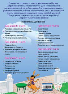 Обложка сзади Развиваю графические навыки: для детей 4-5 лет Н.В. Володина