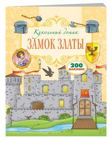 - Замок Златы обложка книги