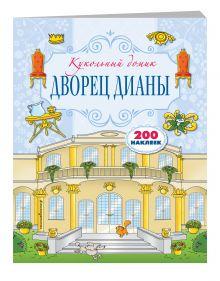 - Дворец Дианы обложка книги
