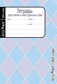 Тетрадь школьная для записи иностранных слов. Мал.формат (Голубые ромбы)