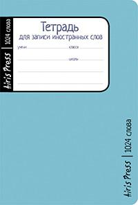 Тетрадь школьная для записи иностранных слов. Мал. формат (Голубая)