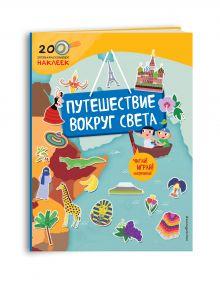- Путешествие вокруг света обложка книги