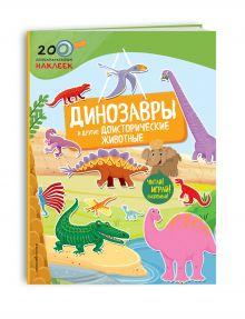 - Динозавры и другие доисторические животные обложка книги