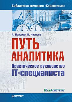 Путь аналитика. Практическое руководство IT-специалиста. 2-е издание Иванова В А