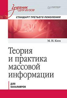 Ким М Н - Теория и практика массовой информации. Учебник для вузов. Стандарт третьего поколения обложка книги