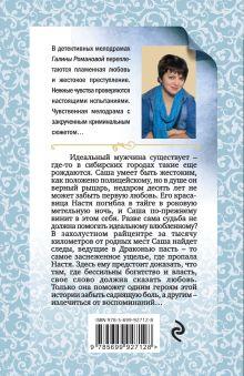 Обложка сзади Месть Спящей красавицы Галина Романова