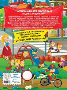 Обложка сзади Правила безопасного поведения для детей Ю.С. Василюк