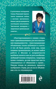 Обложка сзади Стервами не рождаются Галина Романова