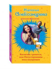 Александрова Н.Н. - Вагончик тронется, или Потусторонним вход воспрещен обложка книги