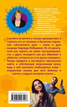 Обложка сзади Вагончик тронется, или Потусторонним вход воспрещен Наталья Александрова