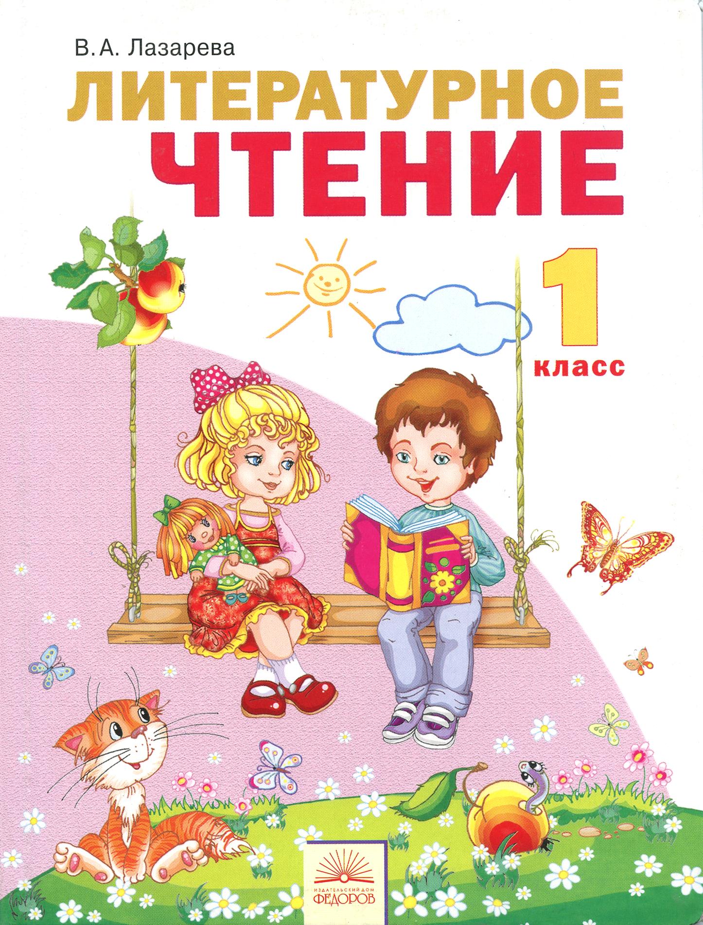 Литературное чтение. 1 класс. Учебник ( Лазарева В.А.  )