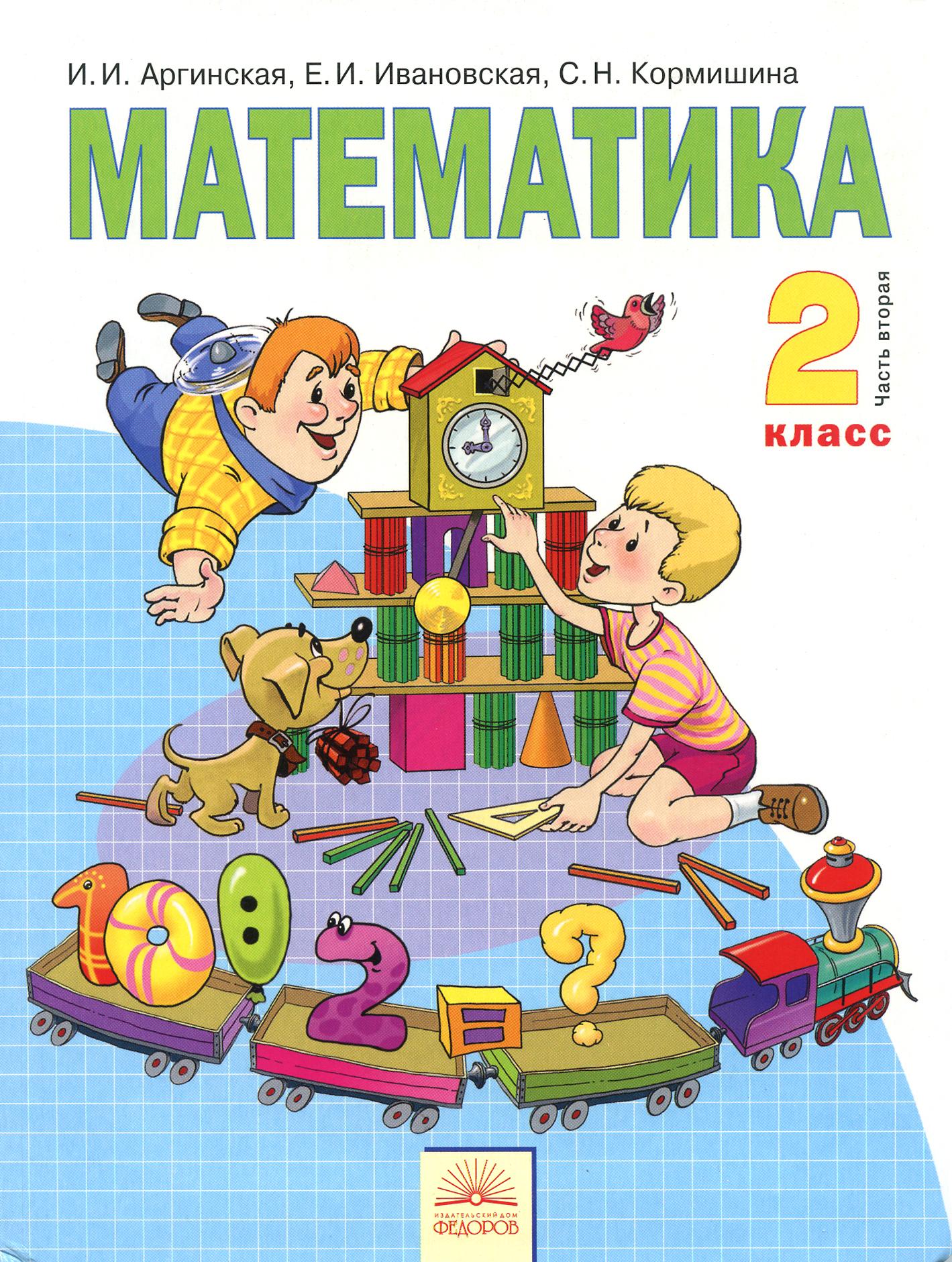 Аргинская И.И.,Ивановская Е.И.,Кормишина С.Н. Математика. 2 класс. В 2-х частях. Часть 2. Учебник бененсон е итина л математика 1 класс рабочая тетрадь 1