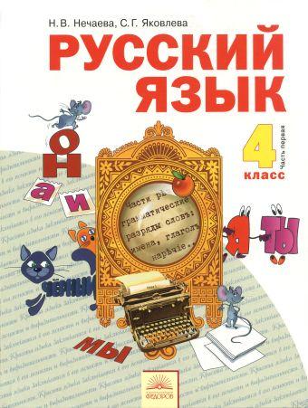 Русский язык. 4 класс. Часть 1. Учебник Нечаева Н.В., Яковлева С.Г.