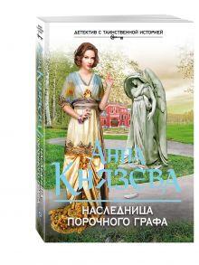 Князева А. - Наследница порочного графа обложка книги