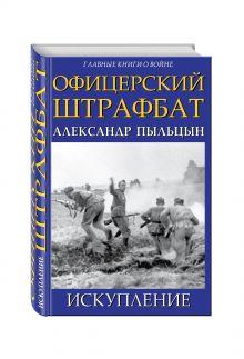 Пыльцын А. - Офицерский штрафбат. Искупление обложка книги