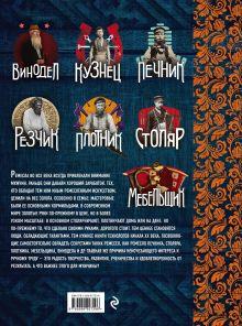 Обложка сзади Большая книга мужских ремесел. Секреты старых мастеров