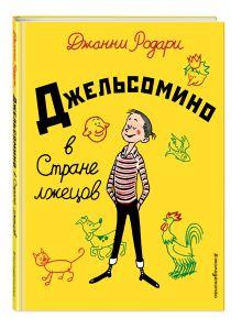 Джельсомино в Стране лжецов (ил.Вердини, пер. Махова) обложка книги