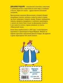 Обложка сзади Джельсомино в Стране лжецов (ил. Р. Вердини, пер. А. Махова) Джанни Родари