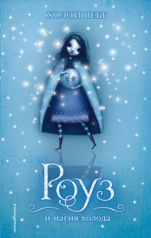 Обложка Роуз и магия холода (#2) Холли Вебб