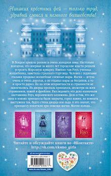 Обложка сзади Роуз и магия холода (#2) Холли Вебб