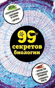 Обложка 99 секретов биологии Елена Науменко, Наталья Сердцева