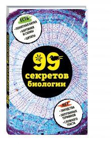 Науменко Е.В., Сердцева Н.П. - 99 секретов биологии обложка книги
